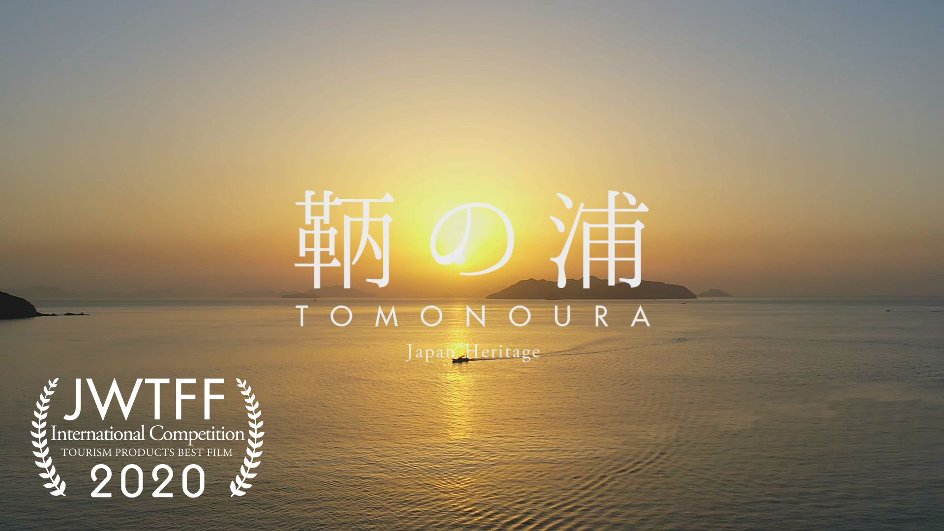 TOMONOURA JAPAN HERITAGE -ENGLISH-