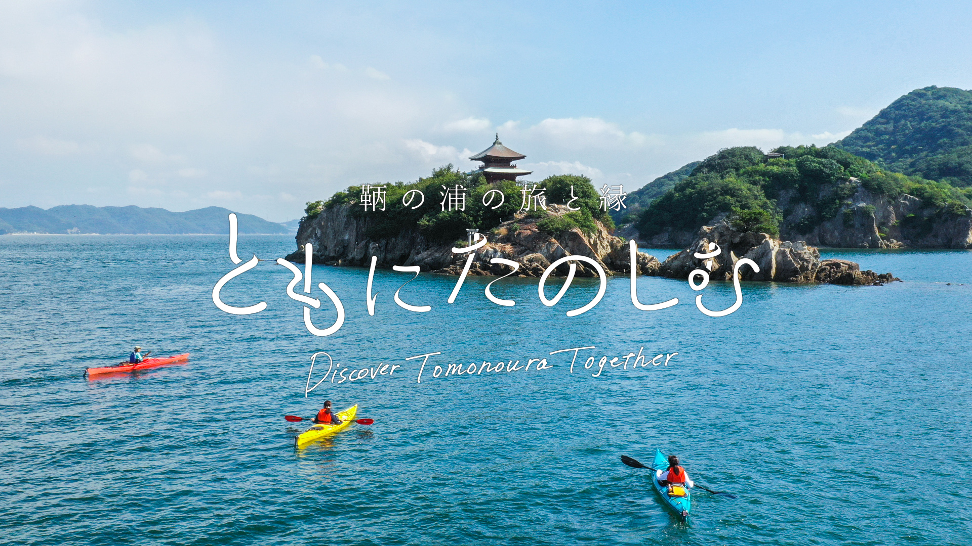 ともにたのしむ Discover Tomonoura Together  -English-